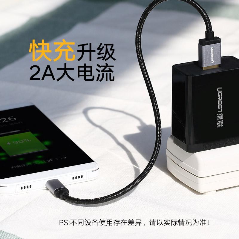 绿联 数据线安卓高速单头加长手机通用华为魅族小米2a快充电器2米 铝合金外壳+纯铜芯,充电快寿命长