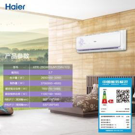 Haier/海尔 KFR-33GW/10EBBAL13U1 1.5匹智能壁挂式家用空调挂机 智能操控 快速冷暖 送装一体