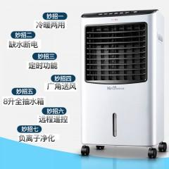奥克斯空调扇冷暖两用遥控冷风扇制冷机小空调冷风机水冷空调冷气 冷暖两用 净化加湿!四季可用